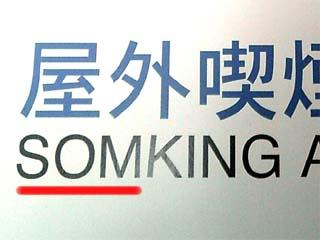 Somking