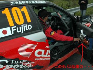 Fujito-san