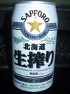 Nama-shibori