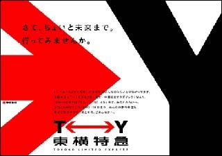 TOYOKO-Y
