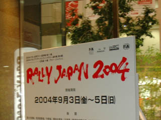 rally_japan_2004_hq.jpg