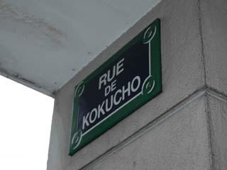 rue_de_kokucho.jpg