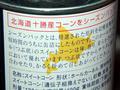 tokachi-corn-2